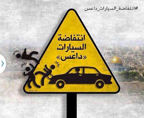 PA-car-terror-ads-3